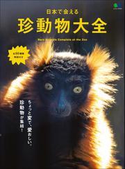 日本で会える珍動物大全
