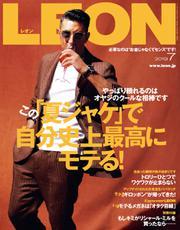 LEON(レオン) (2019年7月号)