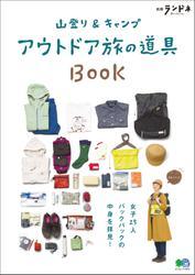 別冊ランドネシリーズ (山登り&キャンプ アウトドア旅の道具BOOK)