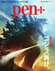 Pen+(ペンプラス) (【完全保存版】 ゴジラ、再び。 (メディアハウスムック))