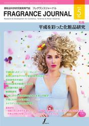 フレグランスジャーナル (FRAGRANCE JOURNAL) (No.467)
