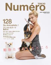 Numero TOKYO(ヌメロ・トウキョウ) (2019年7・8月号)