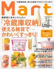 Mart(マート) (2019年7月号)