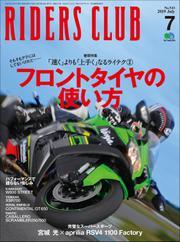 RIDERS CLUB(ライダースクラブ) (2019年7月号)