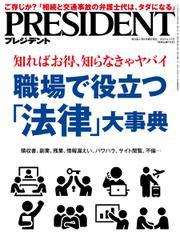 PRESIDENT(プレジデント) (2019年6.17号)