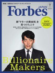 Forbes JAPAN(フォーブス ジャパン)  (2019年7月号)