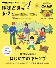 NHKテレビ 趣味どきっ!(月曜) (たのしく防災! はじめてのキャンプ2019年6月~7月)