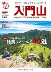 最新版 入門山トレッキングサポートBOOK (2019)