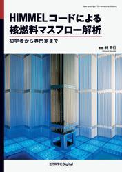 HIMMELコードによる核燃料マスフロー解析 初学者から専門家まで