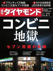 週刊ダイヤモンド (2019年6/1号)