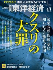 週刊東洋経済 (2019年6/1号)