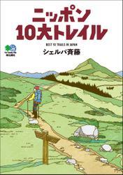 ニッポン10大トレイル