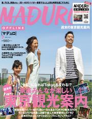 MADURO(マデュロ) (2019年7月号)