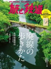 旅と鉄道 (2019年7月号)