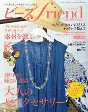 ビーズfriend (Vol.63)