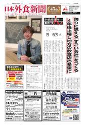 日本外食新聞 (2019/5/25号)