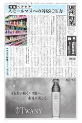 週刊粧業 (第3161号)