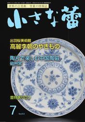小さな蕾 (No.612)