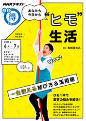 """NHK まる得マガジン (あなたも今日から""""ヒモ""""生活2019年6月/7月)"""
