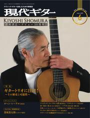 現代ギター (2019年6月号)