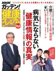 NHKガッテン! 健康プレミアム・プラス (vol.16)