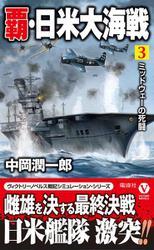 覇・日米大海戦 (3) ミッドウェーの死闘