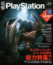 電撃PlayStation Vol.676