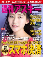 週刊アスキーNo.1232(2019年5月28日発行)