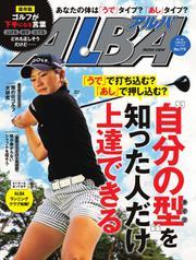 ALBA(アルバトロスビュー) (No.773)