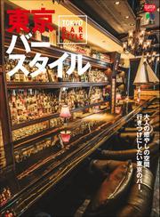 CLUTCH BOOKS(クラッチブックス) (東京バースタイル)