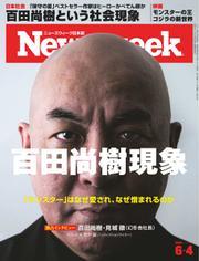 ニューズウィーク日本版 (2019年6/4号)