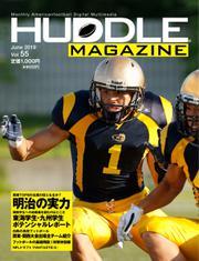 HUDDLE magazine(ハドルマガジン)  (2019年6月号)