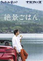 NAVI CARS(ナビ・カーズ) (Vol.42)