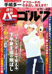 週刊 パーゴルフ (2019/6/11号)