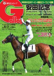 週刊Gallop(ギャロップ) (6月2日号)