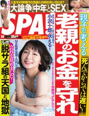 SPA!(スパ) (2019年6/4号)
