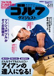 週刊ゴルフダイジェスト (2019/6/11号)