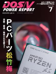 DOS/V POWER REPORT (ドスブイパワーレポート) (2019年7月号)