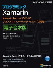 プログラミングXamarin 電子合本版
