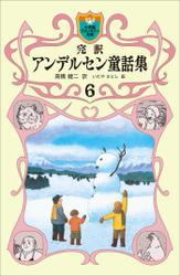 完訳 アンデルセン童話集 6