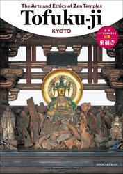 古寺バイリンガルガイド~The Arts and Ethics of ZenTemples 東福寺~