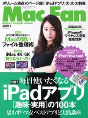 Mac Fan(マックファン) (2019年7月号)