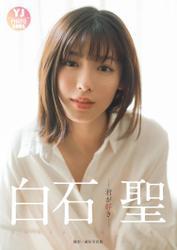 【デジタル限定 YJ PHOTO BOOK】白石聖写真集「君が好き」