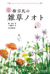 定本 柳宗民の雑草ノオト 春(毎日新聞出版)