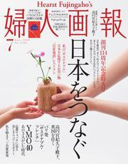 婦人画報 (2019年7月号)
