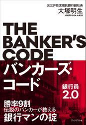 バンカーズ・コード~銀行員2.0~――勝率9割 伝説のバンカーが教える銀行マンの掟