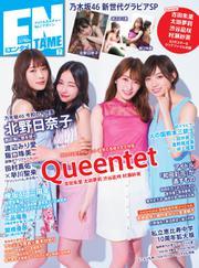 ENTAME (エンタメ) (2019年7月号)