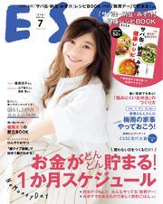 ESSE(エッセ) (2019年7月号)