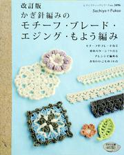 改訂版 かぎ針編みのモチーフ・ブレード・エジング・もよう編み