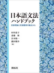 日本語文法ハンドブック―言語理論と言語獲得の観点から―